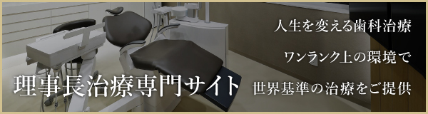 自費治療専門サイト
