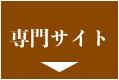 専門サイト