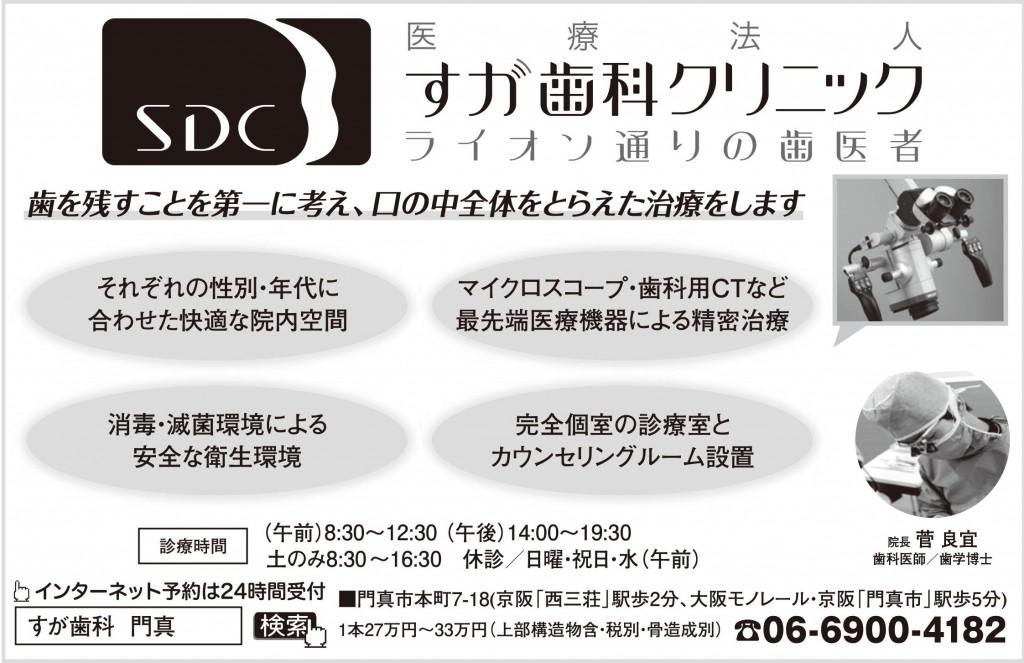 朝日新聞(大阪府内版)朝刊に当院が掲載されました。