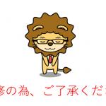 12月13日(金) 第5回Happy Smile Dental Project 院内研修(11:30~15:00)