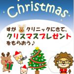 12月 クリスマスイベント実施します!