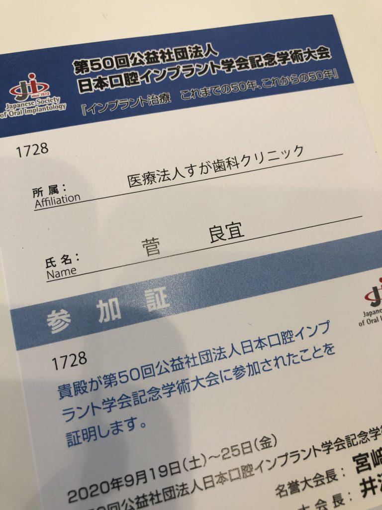 第50回公益社団法人 日本口腔インプラント学会記念学術大会で共同演者として発表をしました