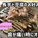 歯が痛いときにオススメレシピ【動画】 当医院管理栄養士監修 ☆長芋と豆腐のお好み焼き☆