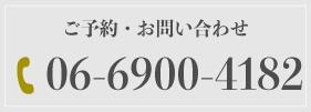 06-6900-4182